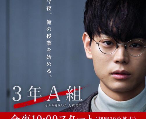 [3年A組]7話で武智先生がハンター確定!?ネタバレ感想や8話の展開を予想!