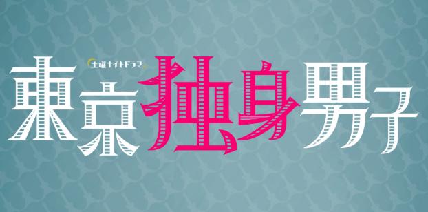 [東京独身男子]のキャストや主題歌?あらすじや見どころを紹介!AK男子の意味は何??