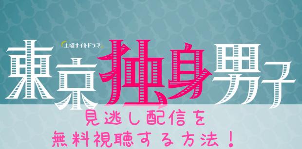[東京独身男子]4話のネタバレや感想&5話の予想!見逃し配信をフルで無料視聴する方法!