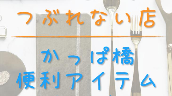 【坂上指原のつぶれない店】爪切り・魚ピーラー・コーヒーフィルターの口コミや使用方法は?
