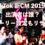 ティックトックCM2019夏!俳優と女芸人は誰?ストーリー設定も調査!