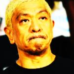 松本人志の『動き』の内容は?吉本の動向についても予想!