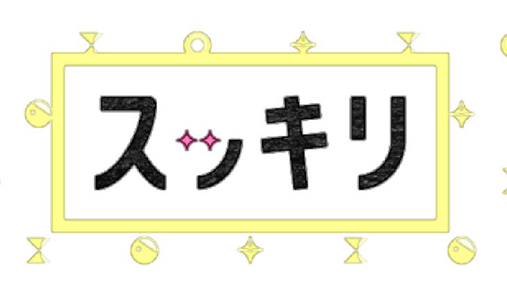 【スッキリ】横浜流星のあな番共演者へのお土産一覧は?通販お取り寄せ情報!
