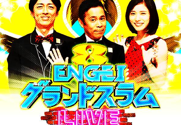 ENGEIグランドスラム2019年8月!出演者の順番・タイムテーブル!無料視聴は?