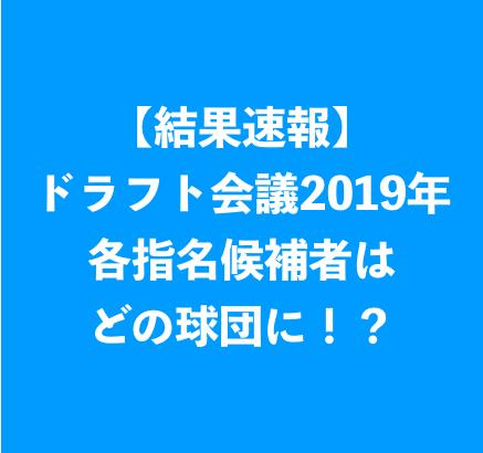 [速報]ドラフト会議2019年!ライブ配信で結果をお伝え!!