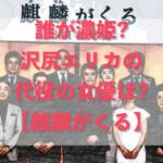 濃姫!沢尻エリカの代役女優は誰?【麒麟がくる/大河ドラマ2020年】