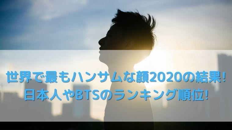 ランキング 2020 イケメン 世界